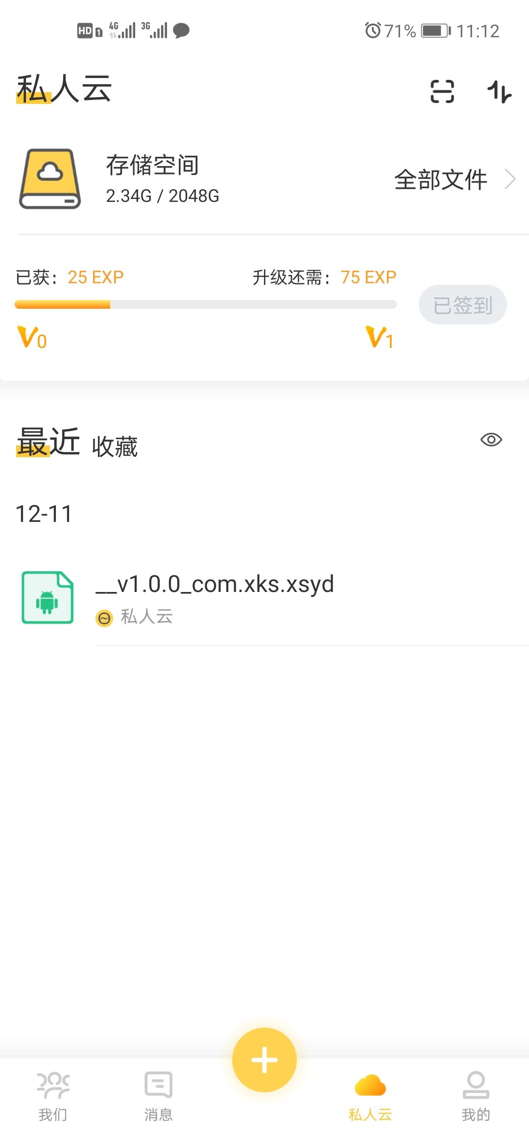 【考核】曲奇云盘v2.5.6