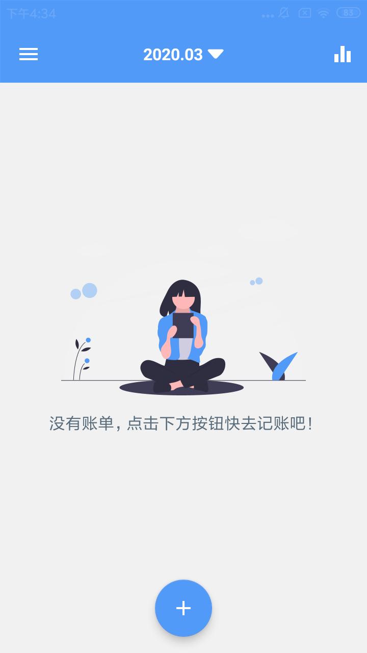 【分享】钱迹–记账小能手/解除VIP-爱小助