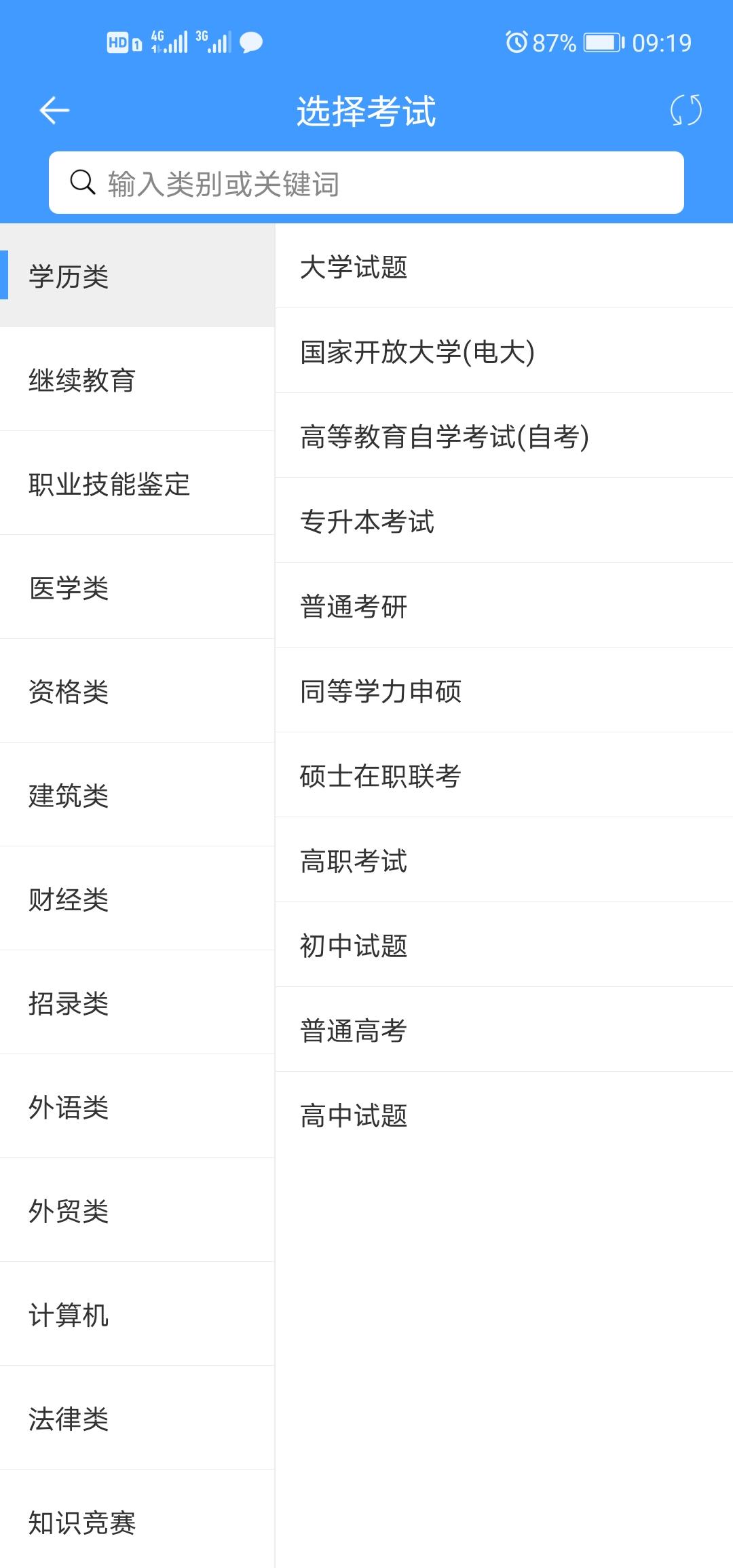 【考核】考试资料网v2.2.1125破解版