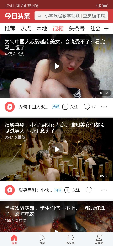 【分享】今日头条6.1.9华为版,亲测没有一丝广告