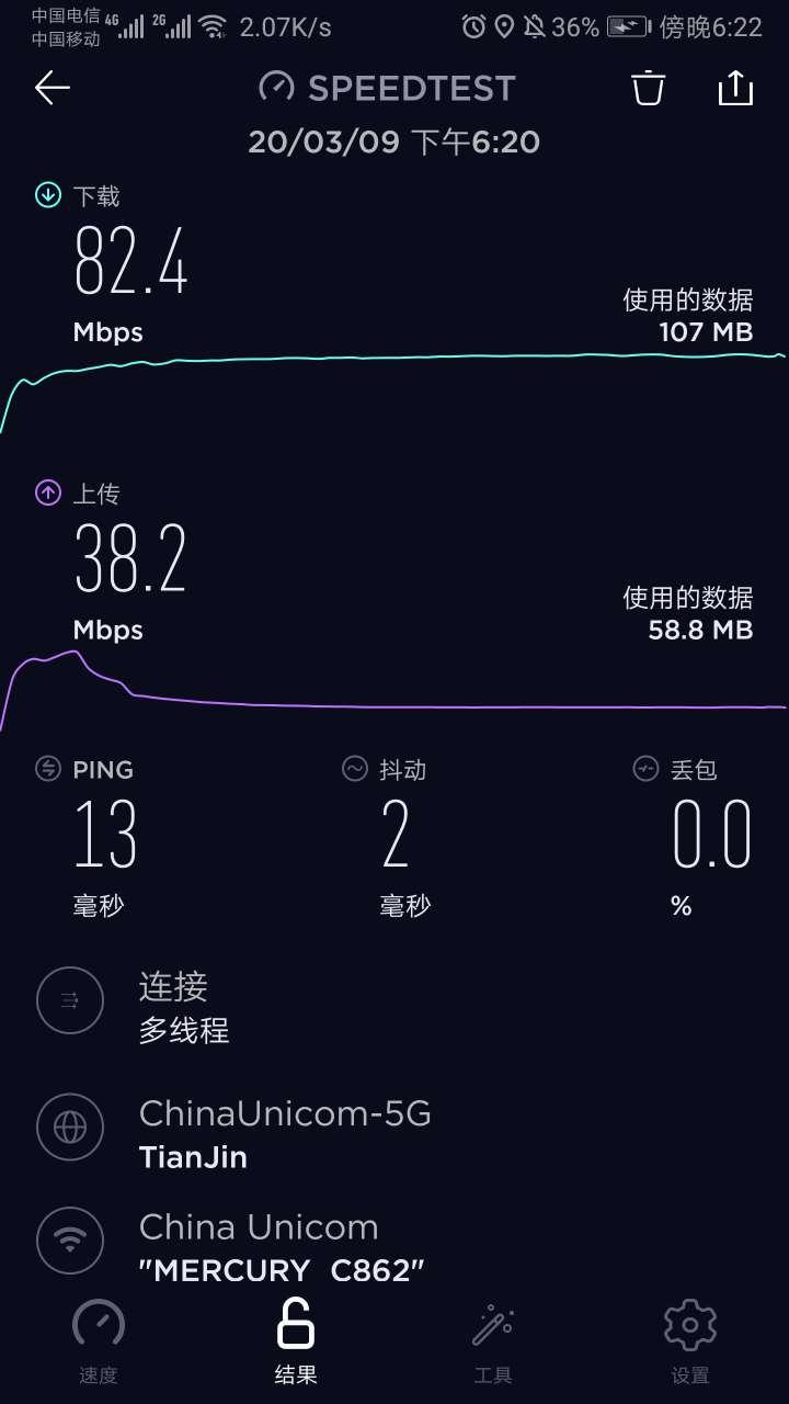 【分享】网络测速(破解版)