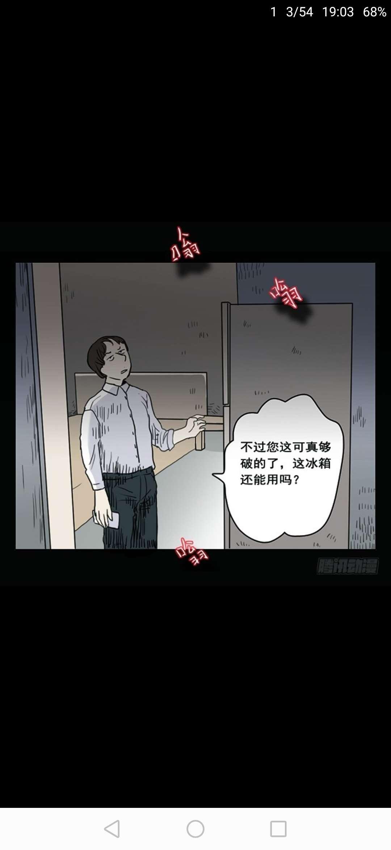 【漫画】绝对零度(精组任)