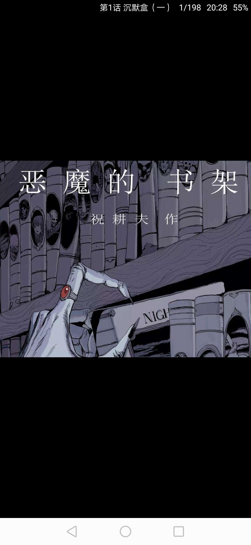 【漫画】人类进化论(精组任)-小柚妹站