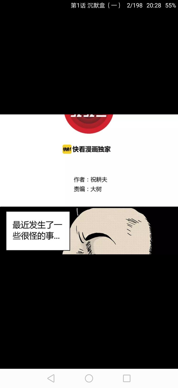 【漫画】人类进化论(精组任)