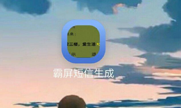 【分享】霸屏短信生成
