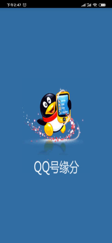 【分享】QQ号缘分评估器  一键评估你和对方的缘分