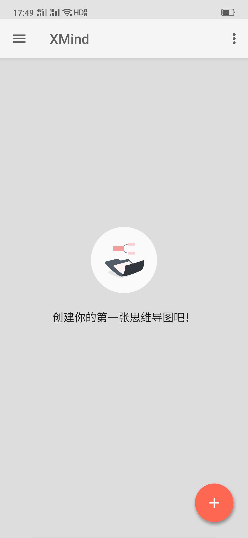 【分享】思维导图软件XMind Pro 1.3.11 直装内购破