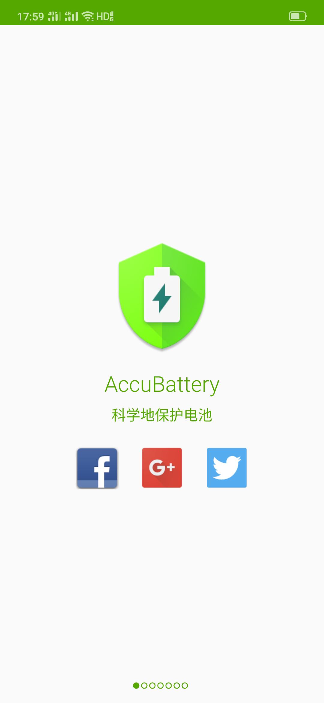 【分享】安卓手机查看电池损耗软件,已付费专业版