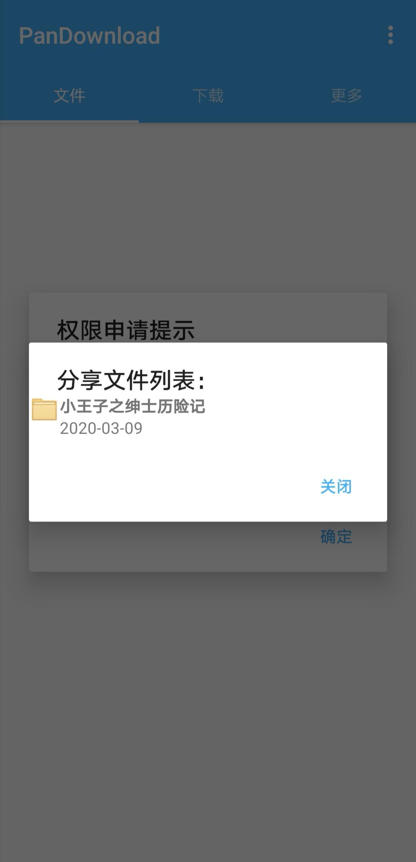 【分享】:PD网盘 v1.2.8一款跨平台的网盘下载/搜索工具