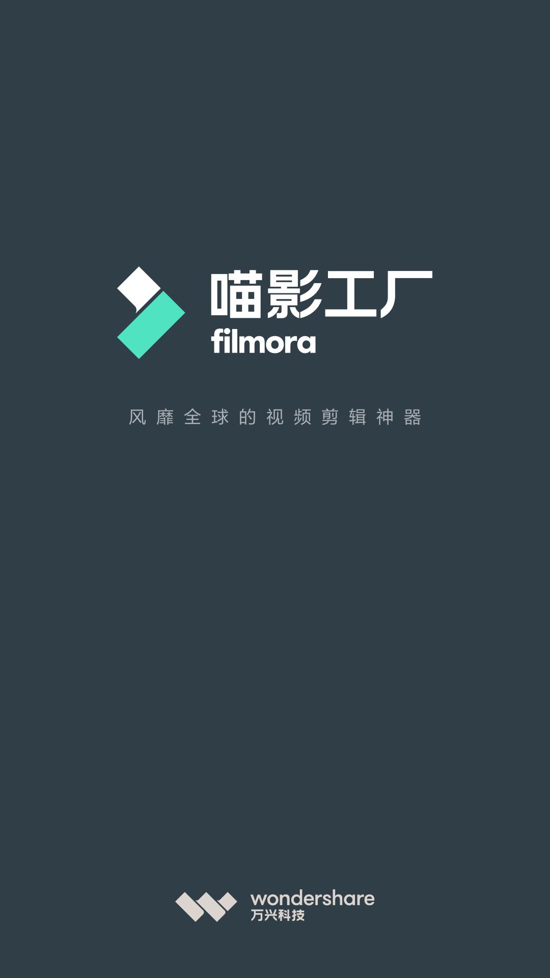 【分享】喵影工厂v2.8.8.1修改版