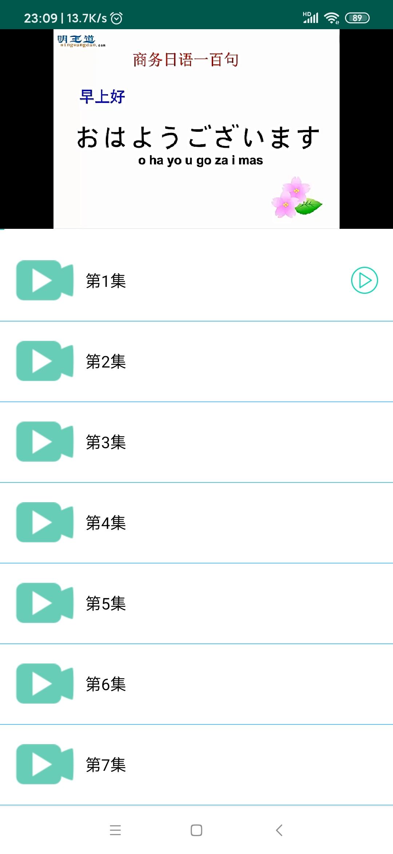 【分享】学日语1.0.0免费