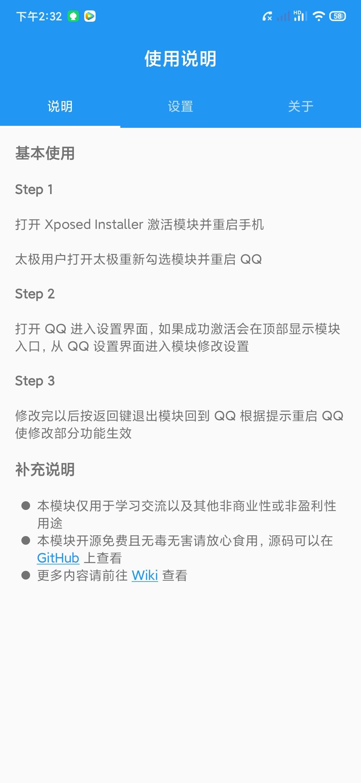 【精品】【QQ模块合集】QQ增强功能__太极模块-爱小助