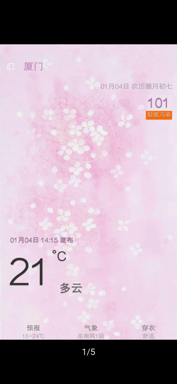 【分享】天气预报 4.8.3