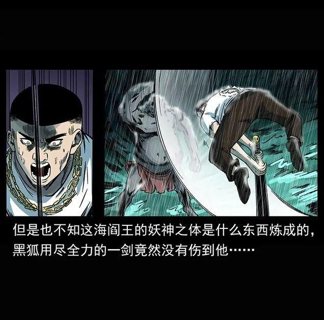 【漫画更新】幽冥诡匠 第249话 《打不死的海阎王》