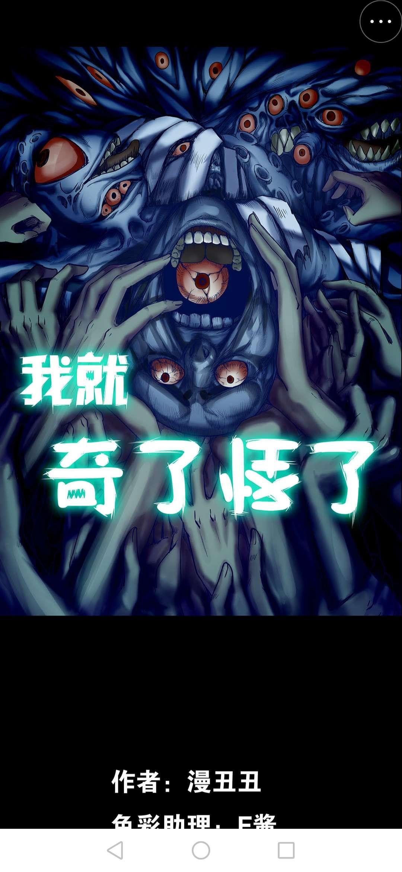 【漫画】我就奇了怪了(精组任)-小柚妹站