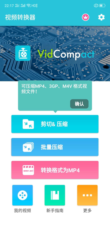 【分享】视频转换器 支持18种格式转换 会员解锁版