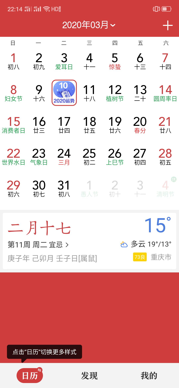 【分享】中华万年历 v7.8.5去广告清爽版