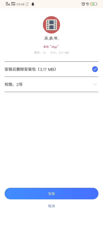 【原创开发】庆.余.年 v1.0 无需付费即可看