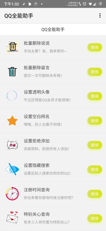 【原创分享】QQ全能助手『你想要的都在这』