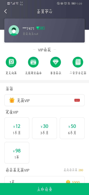 彩云小译2.5.0最新VIP会员版