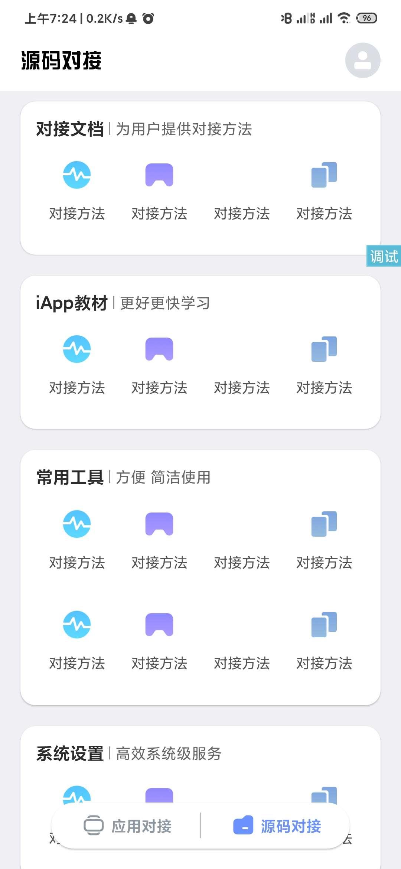 [iApp源码]小智后台UI
