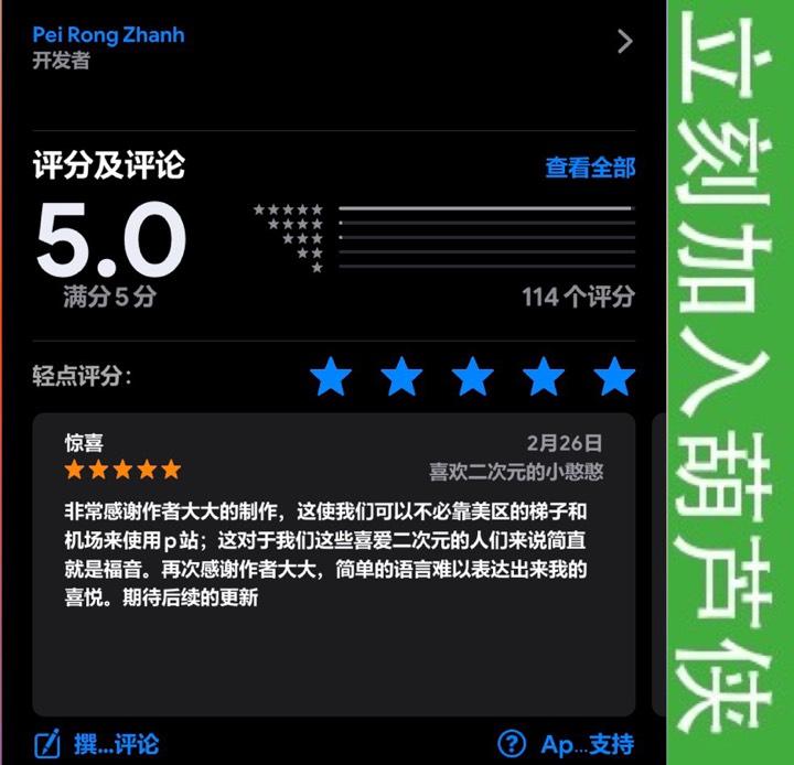 「IOS应用」无需特殊网络__访问P站-评分满分应用