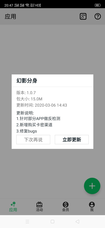【分享】幻影分身 1.0.5版本 破解了会员,必须要手机号登录