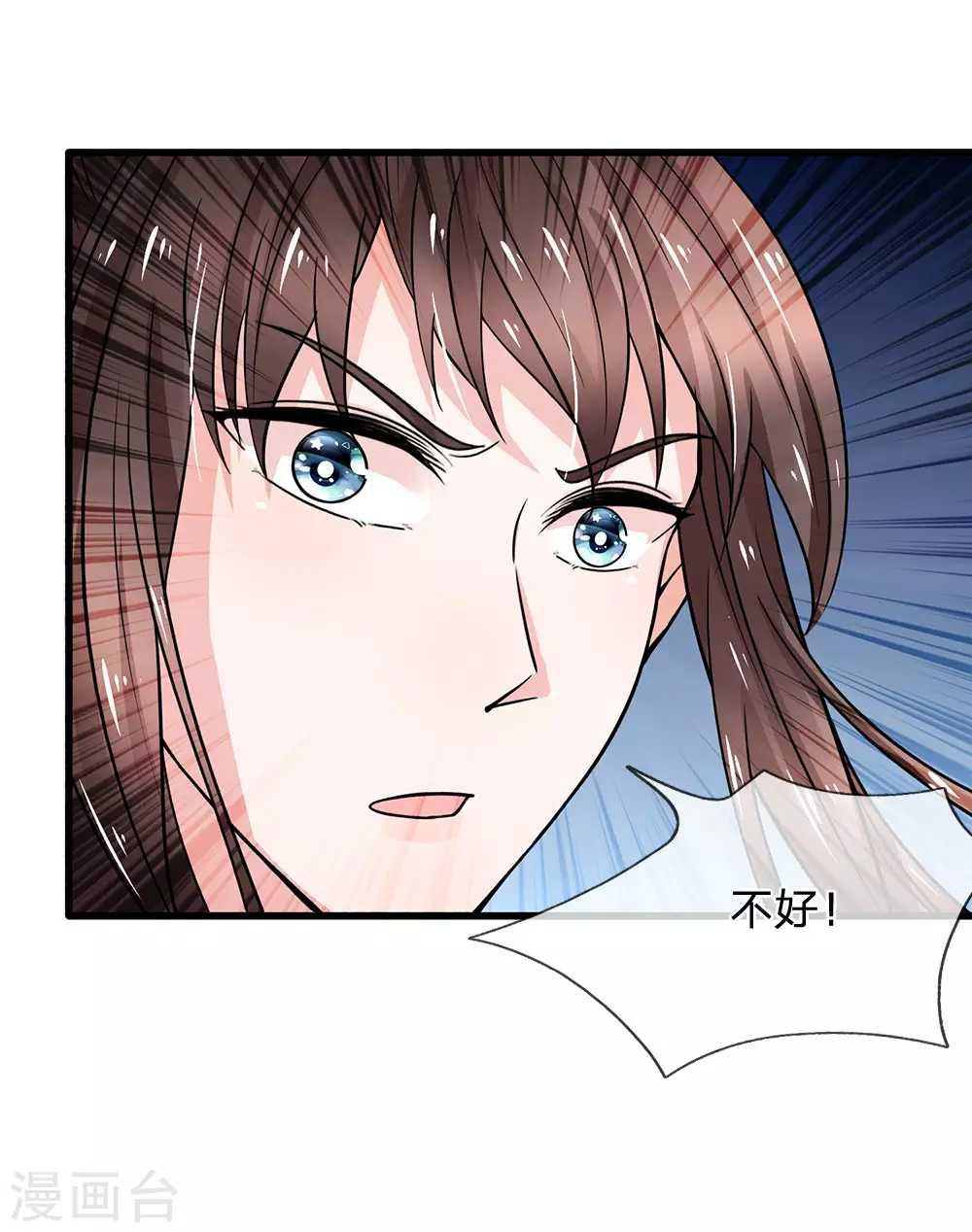 【漫画更新】朕的恶毒皇妃
