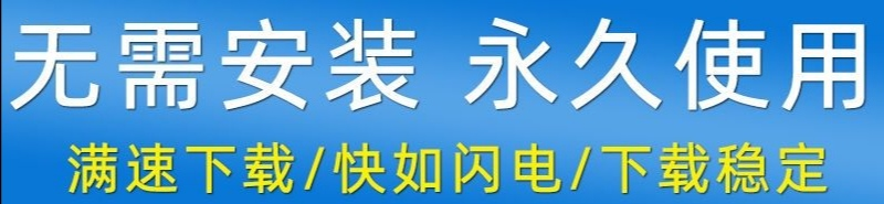 【分享】:百度网盘10.0.0  破解/永久vip/免广告/实用