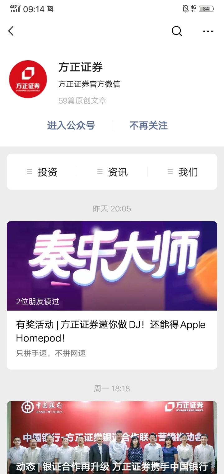 潇湘线报【现金红包】方正证券中秋节活动(基本必中)-www.wcaqq.com
