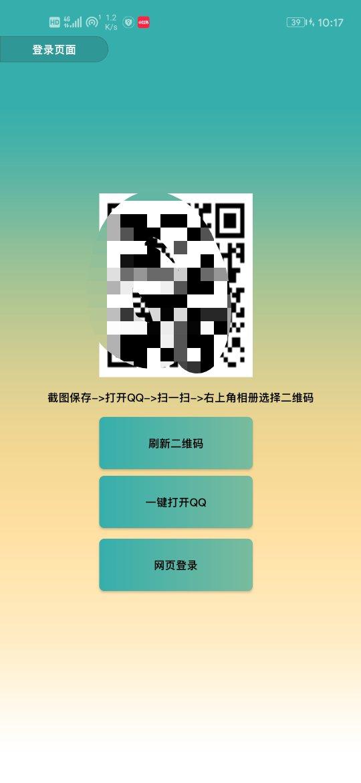 【分享】QQ单向好友查询 2.0