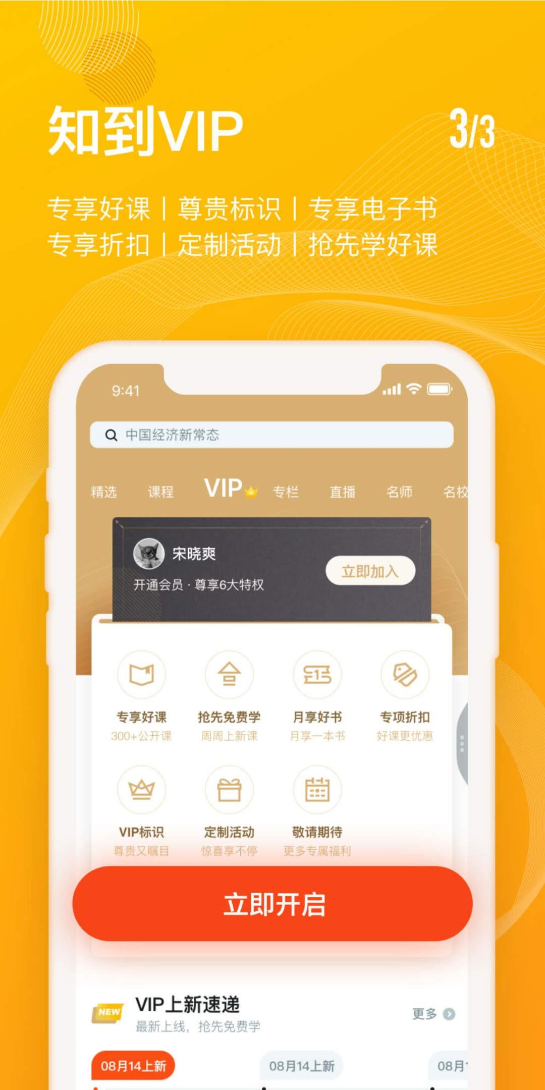 「资源分享」知到v4.4.0(解锁VIP功能去除广告)