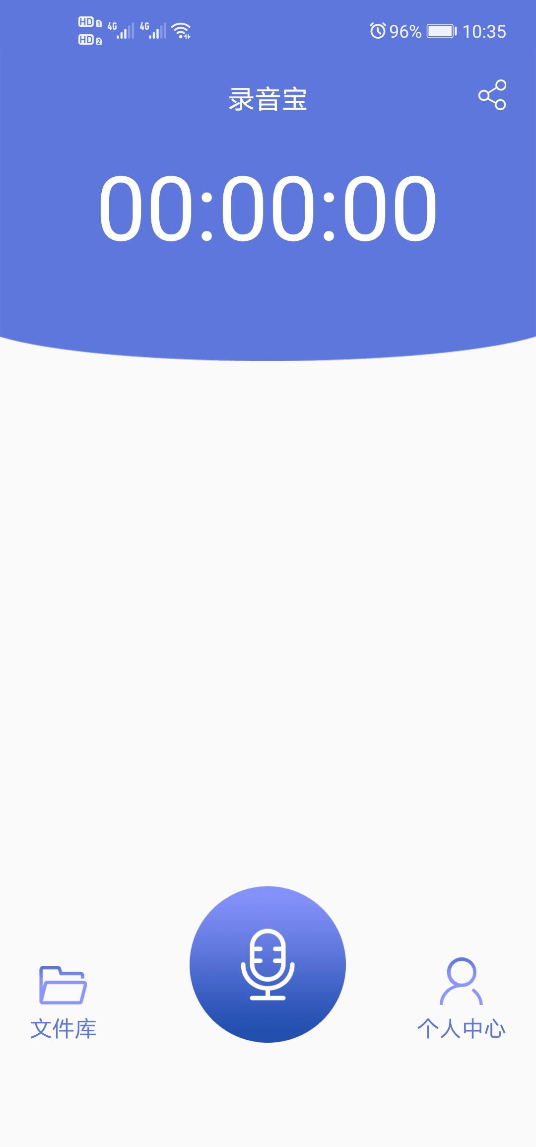 【分享】录音宝v1.0.8 适合课堂,会议记录