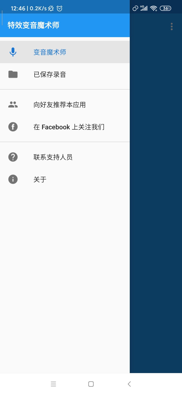 【分享】特效变音魔术师3.7.4高级版