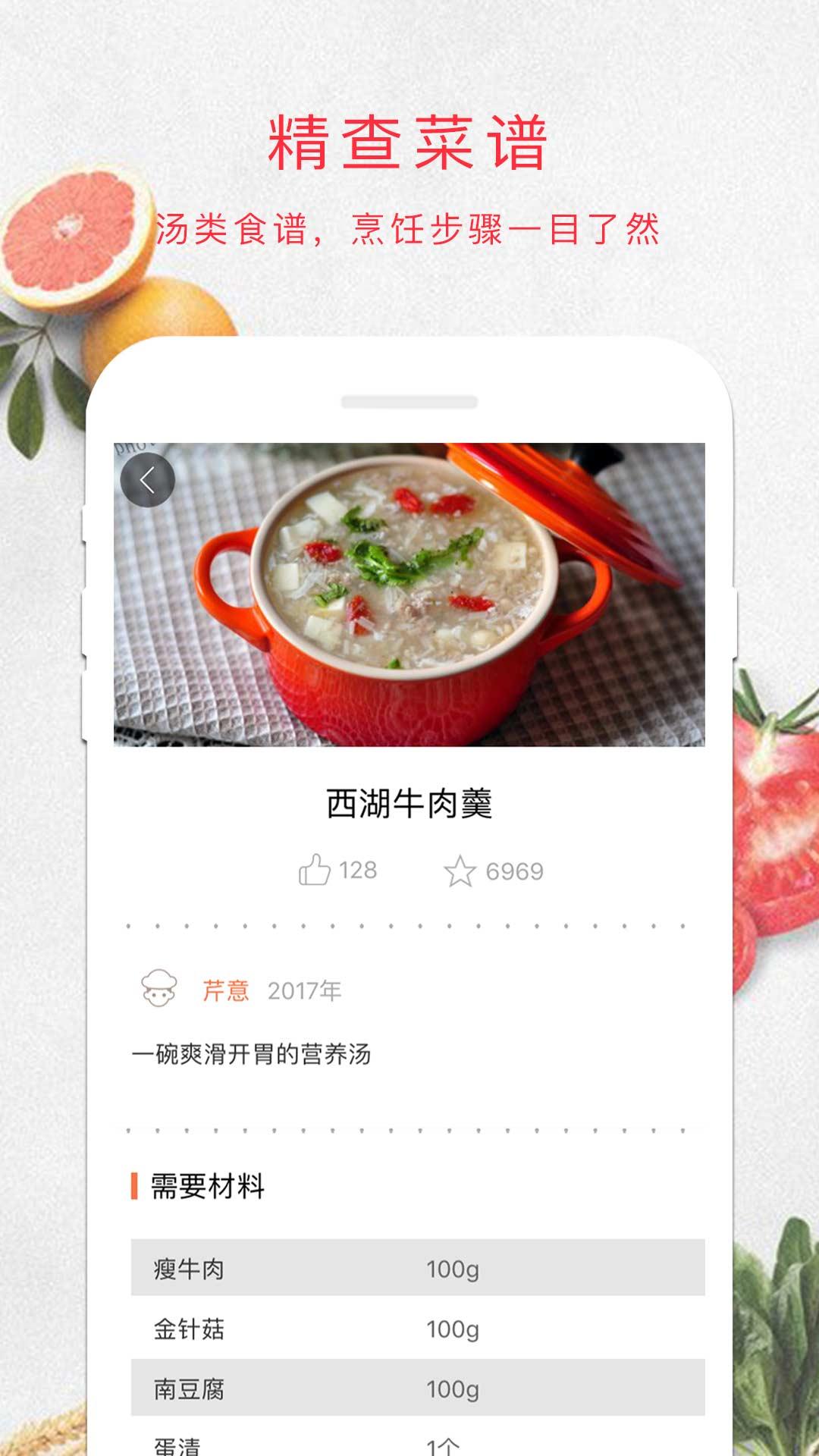 「资源分享」煲汤食谱(去广告)