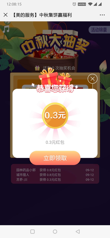 【现金红包】美的服务中秋集饼赢福利-100tui.cn