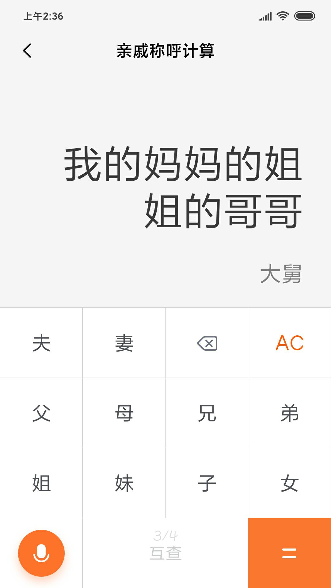 【分享】小米计算器 10.1.19