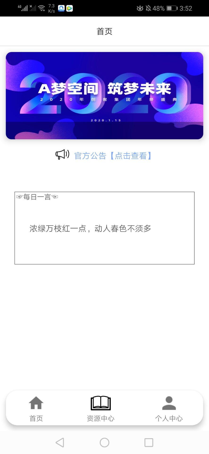 【原创】A梦空间(iapp)
