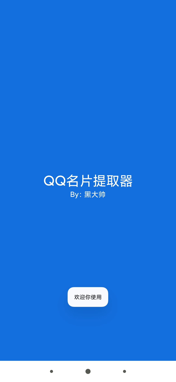 【软件分享】QQ名片提取,提取QQ资料背景图