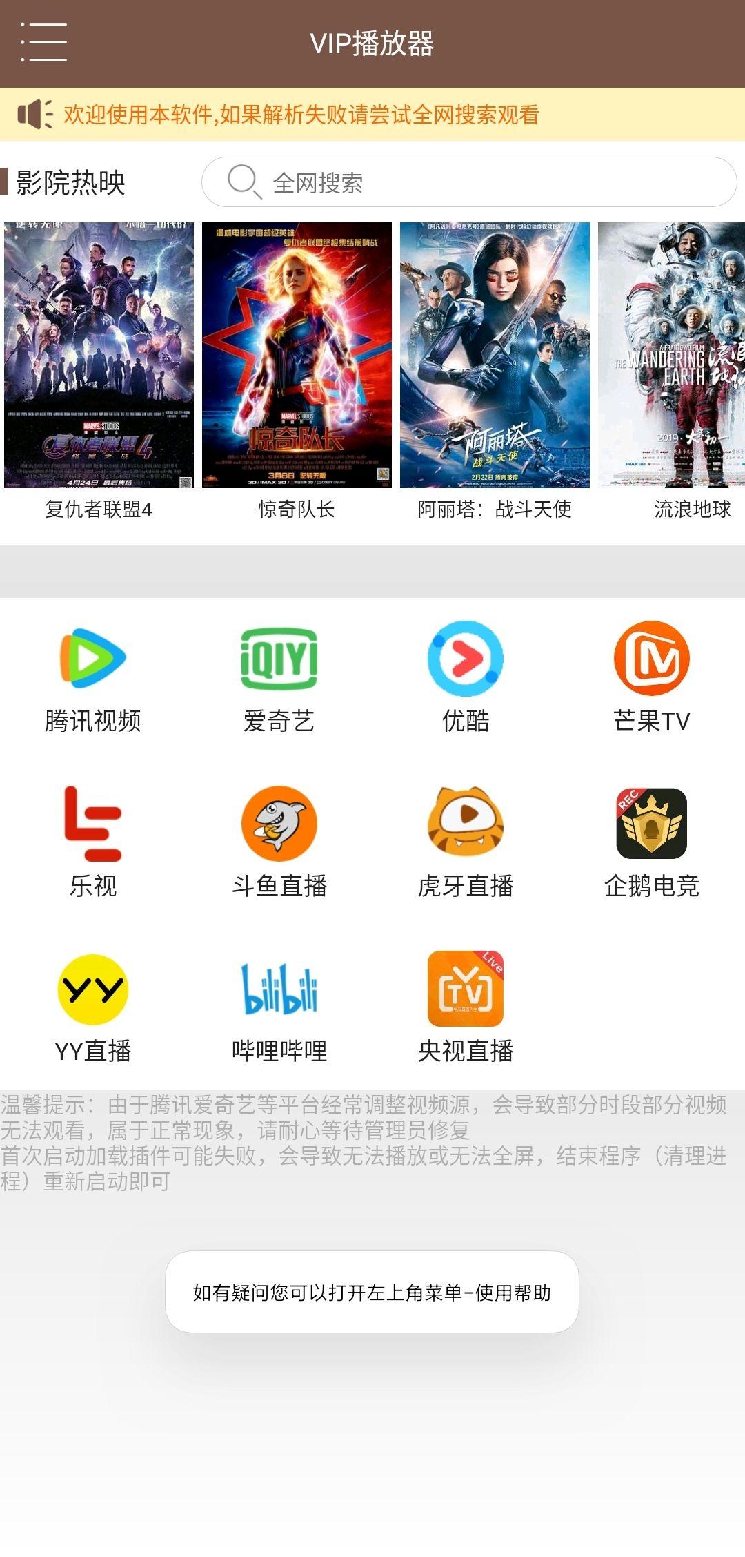 [分享]聚影vip播放器1.4/电影搜索大全/免费观看/去广告