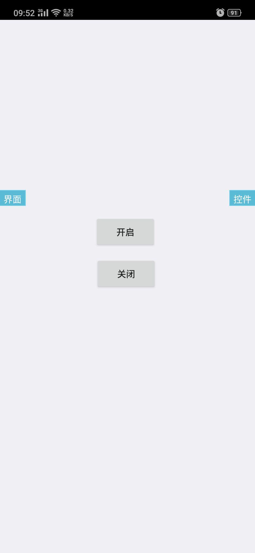 【资源分享】假装锁机(损友损友)-爱小助