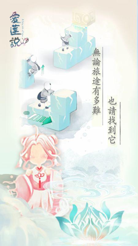 【求助】爱莲说这张的游戏截图是不是此花亭奇谭的莲?