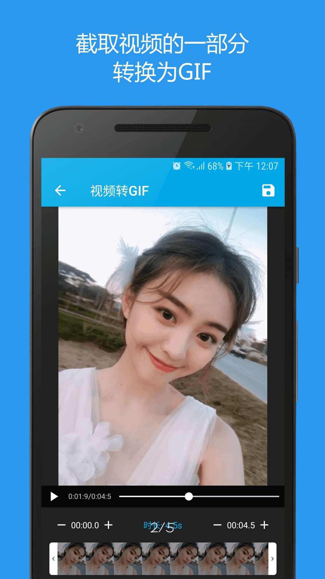 【分享】Gif助手 3.0.1