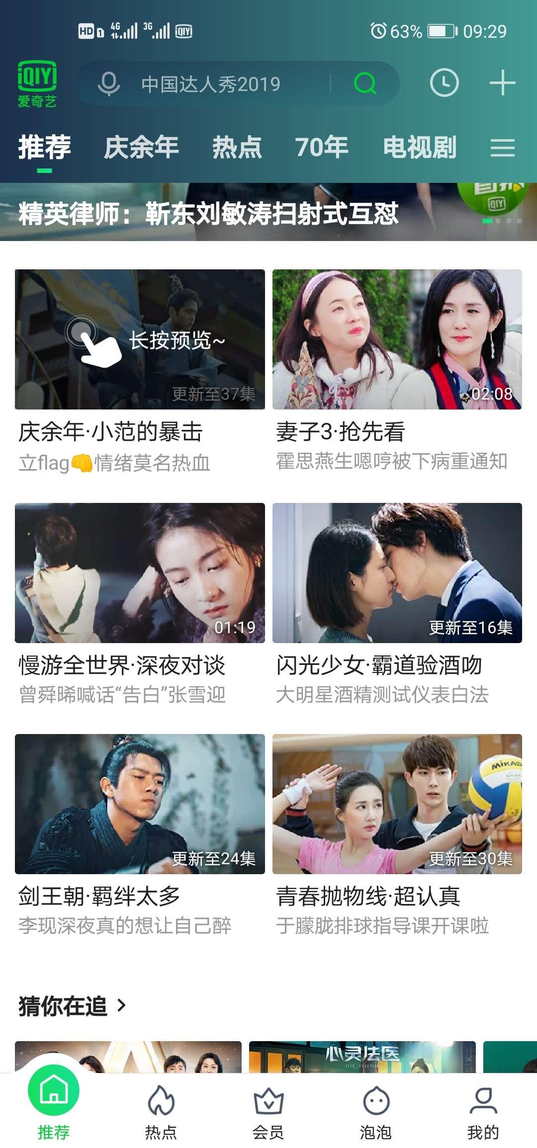 【分享】爱奇艺v10.1.0去广告版