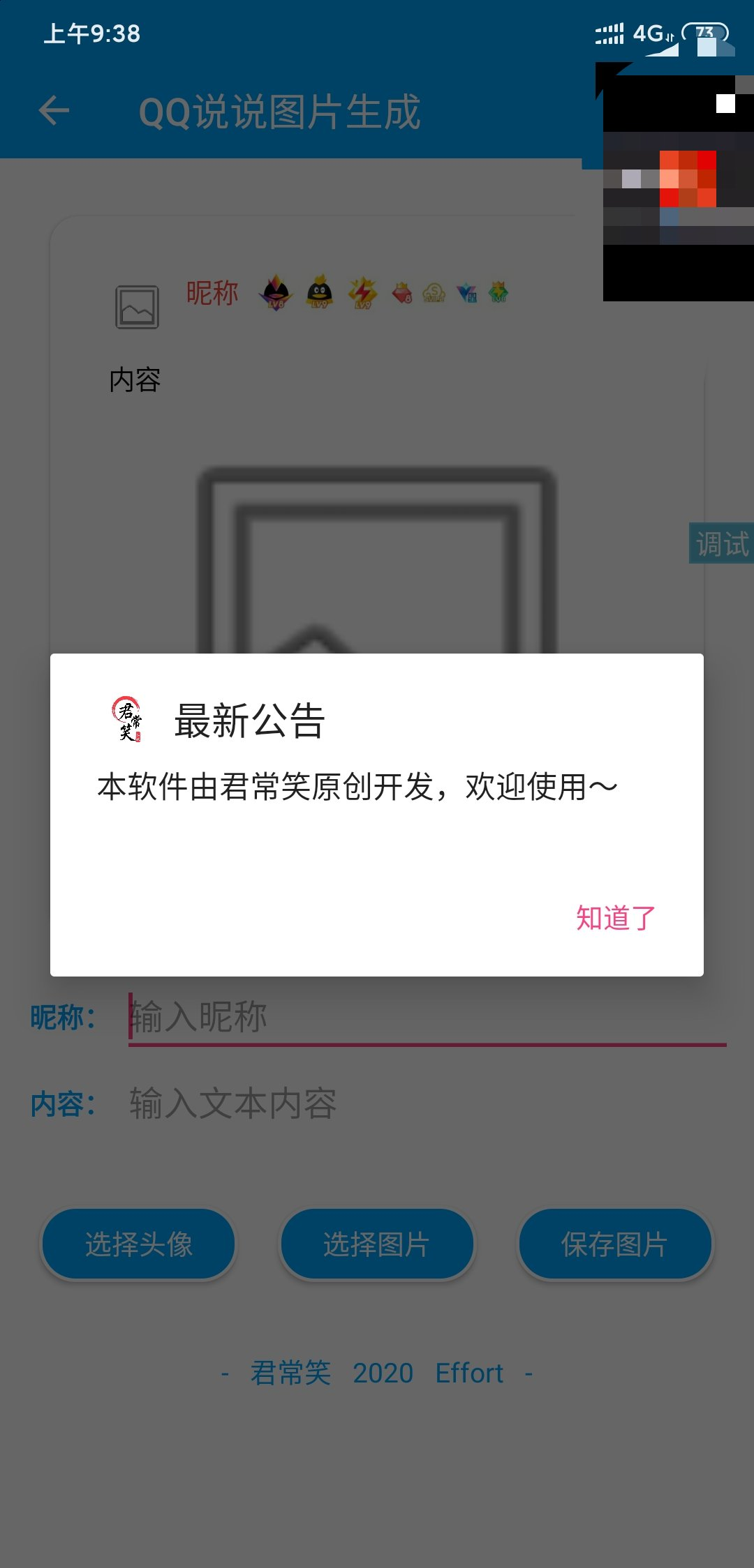 「原创开发」QQ说说图片1.0 一键生成简洁优美的QQ说说图片