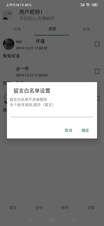 【原创】初心v1.01  一键签到工具
