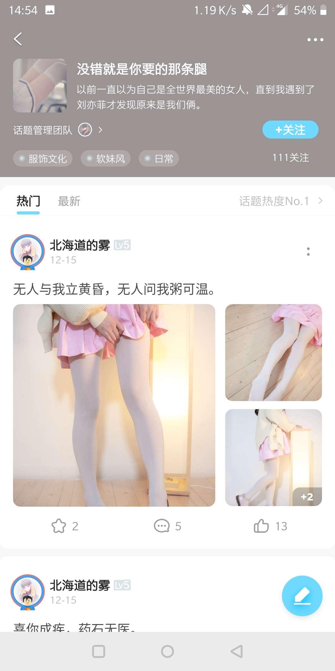 【分享】超话菌v0.10.2无广告/资源多/听书/小说txt下载