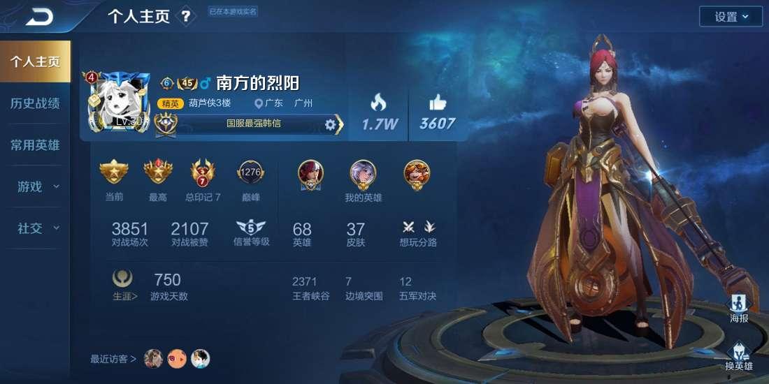【分享】王者荣耀一键成为上榜国服玩家 V2.0