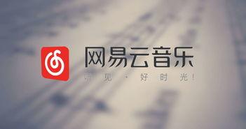 【分享】安卓网易云随机热评v1.0 获取热门评论句子