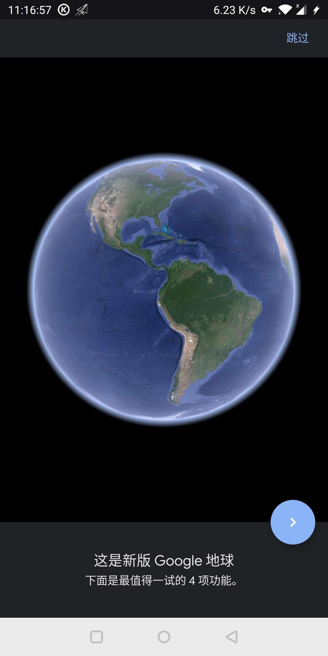 【分享】google地球最新版(看遍全世界每一个角落)